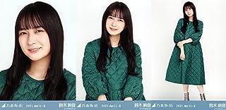 乃木坂46 2021年4月ランダム生写真 キルティング 3種コンプ 鈴木絢音...
