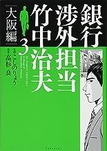 銀行渉外担当 竹中治夫 大阪編(3) (KCデラックス)