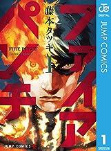 表紙: ファイアパンチ 1 (ジャンプコミックスDIGITAL) | 藤本タツキ