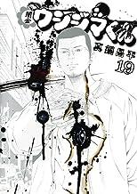 表紙: 闇金ウシジマくん(19) (ビッグコミックス)   真鍋昌平
