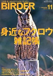BIRDER (バーダー) 2010年 11月号 [雑誌]