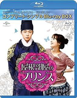 屋根部屋のプリンス BD-BOX2(コンプリート・シンプルBD‐BOX 6,000円シリーズ)(期間限定生産) [Blu-ray]