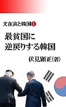 文在寅と韓国①: 最貧国に 逆戻りする韓国 (伏見文庫)