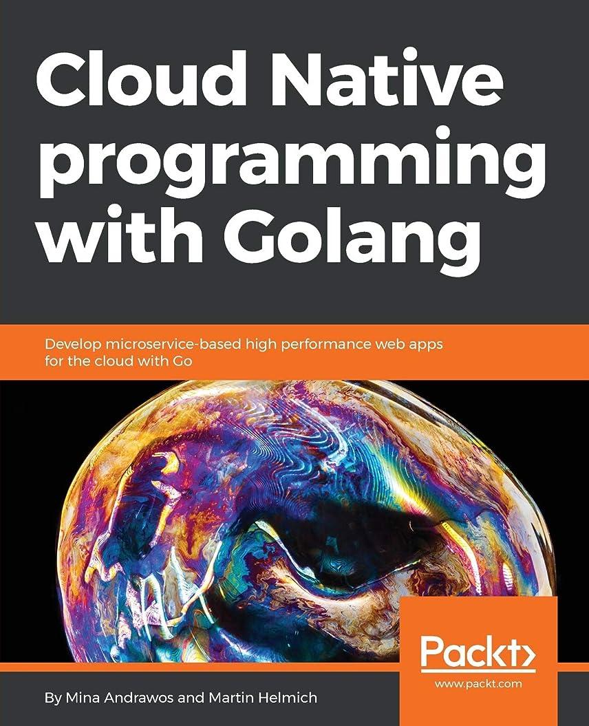 分割有望タイトルCloud Native programming with Golang: Develop microservice-based high performance web apps for the cloud with Go