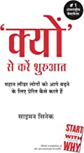 Kyun Se Karen Shuruwat (Hindi Edition)