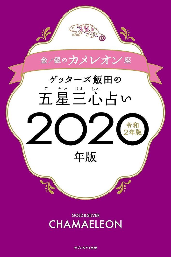 年金受給者ロシアより良いゲッターズ飯田の五星三心占い2020年版 金/銀のカメレオン座