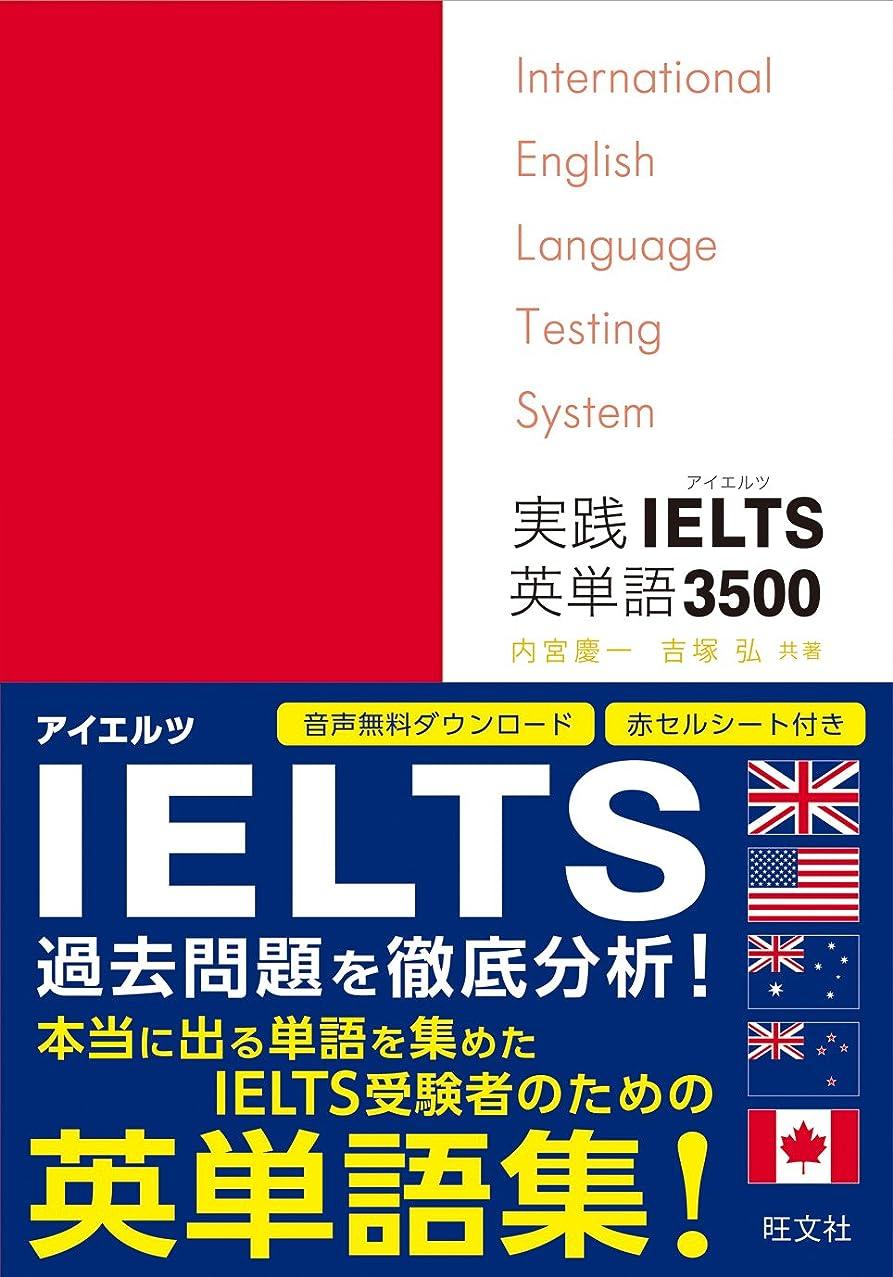 テレビを見る足首テクトニック実践IELTS英単語3500(音声DL付)