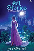 Meri Stories: The Girl Locked in a Book (Hindi Edition)
