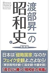 渡部昇一の昭和史 正 新装版 Kindle版