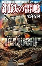 鋼鉄の雷鳴 (歴史群像新書)