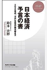 日本経済 予言の書 2020年代、不安な未来の読み解き方 (PHPビジネス新書) Kindle版