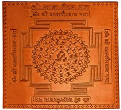 """Shri Kaal Bhairav Yantra in Thick Copper/Gold Plated/Pure Silver Premium Quality (6""""X6"""" Copper)"""