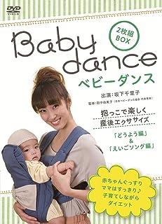 ベビーダンス  抱っこで楽しく産後エクササイズ ~どうよう編/えいごソング編 [DVD]...
