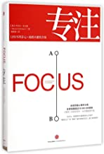 Focus: The Hidden Driver of Excellence (Chinese Edition)