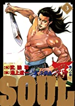 表紙: SOUL 覇 第2章(3) (ビッグコミックス) | 武論尊