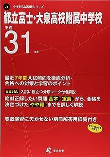 都立富士・大泉高等学校附属中学校 平成31年度用 【過去7年分収録】 (中学別入試問題シリーズJ3)