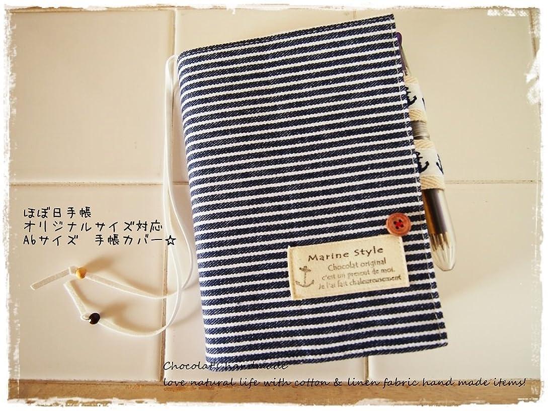 ヘルメット政治家フィッティング手帳カバーほぼ日手帳オリジナルサイズ対応バタフライタイプヒッコリーデニムxマリン イカリ柄