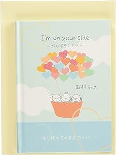 学研ステイフル てるてる天使 励まし・応援 カード メッセージブック 気球 E10045