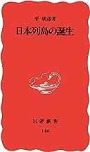 表紙: 日本列島の誕生 (岩波新書) | 平 朝彦