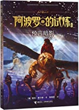 The Trials of Apollo Book Two The Dark Prophecy (Chinese Edition)