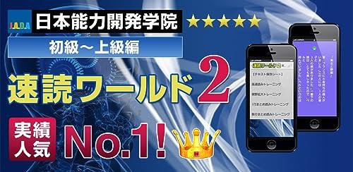 『【速読ワールド2_Ver2.0】速読術 トレーニング アプリ■初級~上級編■5倍から30倍アップ■特典付■』のトップ画像