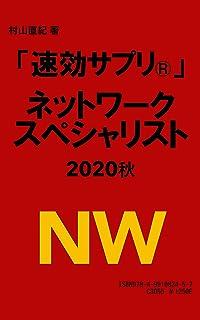 「速効サプリⓇ」ネットワークスペシャリスト 2020秋