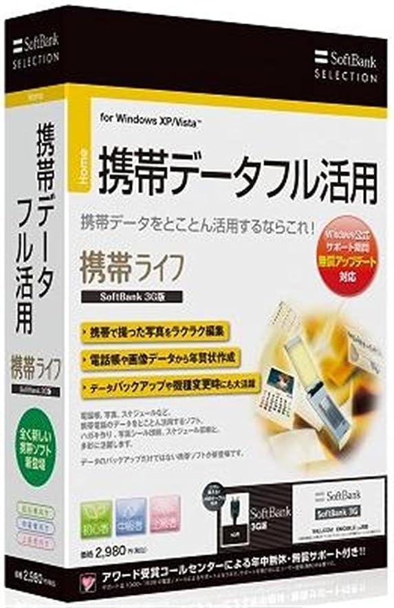 ネブ懺悔必要条件SoftBank SELECTION 携帯ライフ SoftBank 3G版