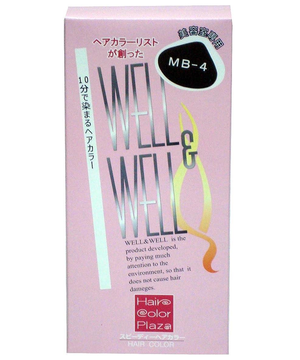 ブランド名させる理解する【美容室専用】 ウェル&ウェル スピーディヘアカラー マロンブラウン MB-4