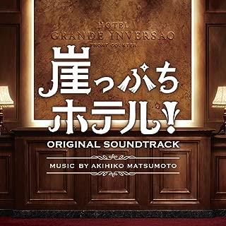 ドラマ「崖っぷちホテル!」オリジナル・サウンドトラック