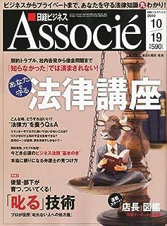 日経ビジネス Associe (アソシエ) 2010年 10/19号 [雑誌]