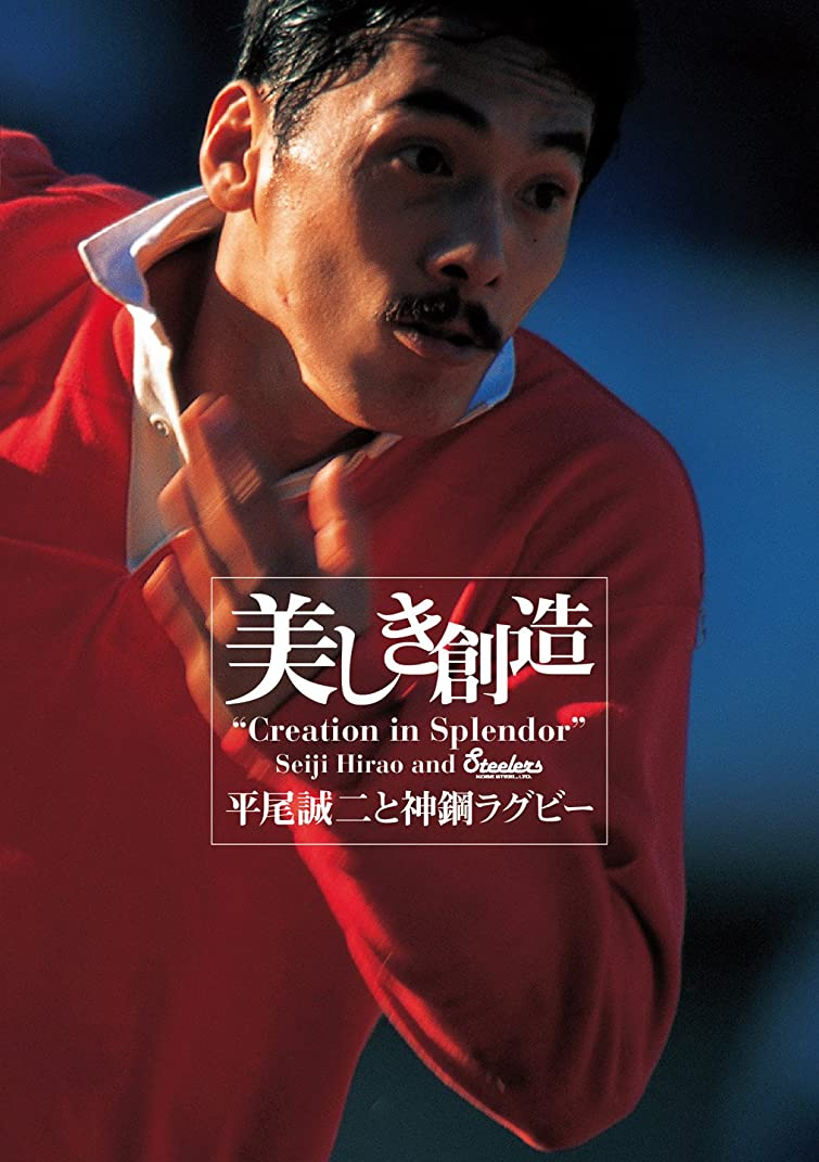 りんご飲み込むバックアップ美しき創造~平尾誠二と神鋼ラグビー [Blu-ray]
