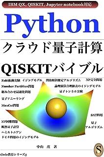 QISKIT Bible of Cloud Quantum Computation by Python (Japanese Edition)