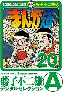 まんが道(20) (藤子不二雄(A)デジタルセレクション)