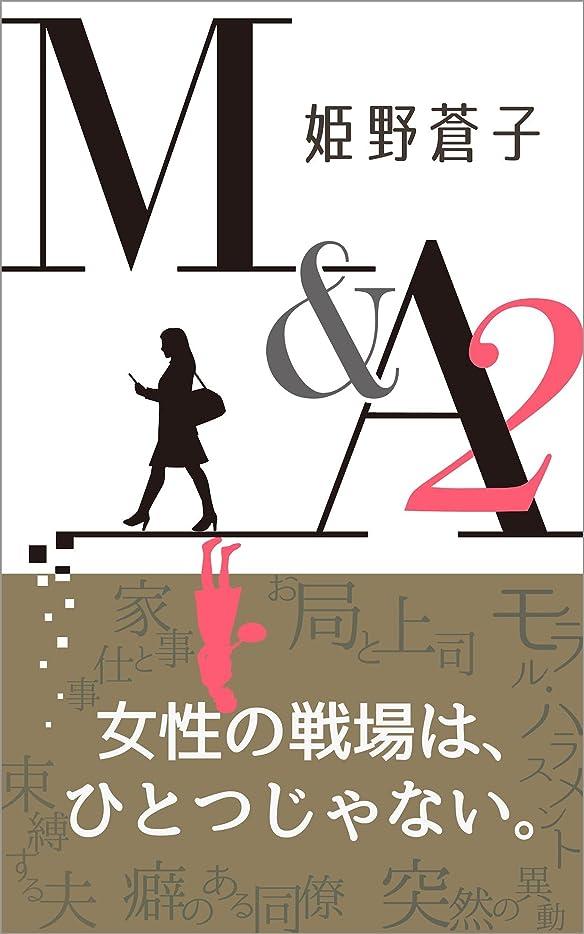 """喉頭悪行想定M&A 2: 女性の戦場は、ひとつじゃない。 (TEAM""""aoco""""BOOKS)"""