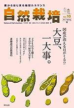自然栽培 Vol.10