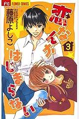 恋なんかはじまらない(3) (フラワーコミックス) Kindle版