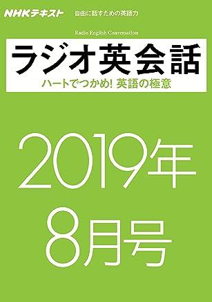 NHKラジオ ラジオ英会話 2019年8月号 [雑誌] (NHKテキスト)
