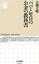 表紙: パパ1年目のお金の教科書 (ちくま新書) | 岩瀬大輔