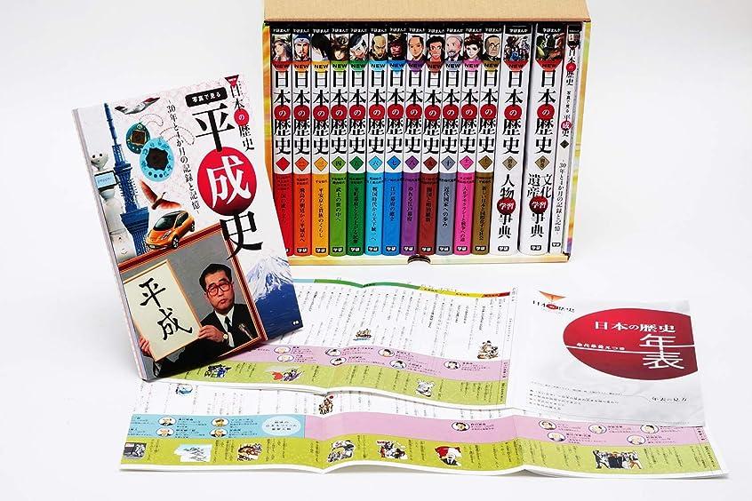 混乱信じられない識字「平成30年史」特典付き 学研まんがNEW日本の歴史 全14巻