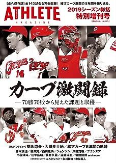 広島アスリートマガジン 2019年特別増刊号