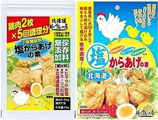 峠の鶏小屋 から揚げ粉ヒマラヤ岩塩使用 保存料無添加 塩からあげの素1袋 北海道塩からあげの素 1袋 セット