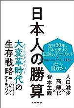 表紙: 日本人の勝算―人口減少×高齢化×資本主義   デービッド・アトキンソン