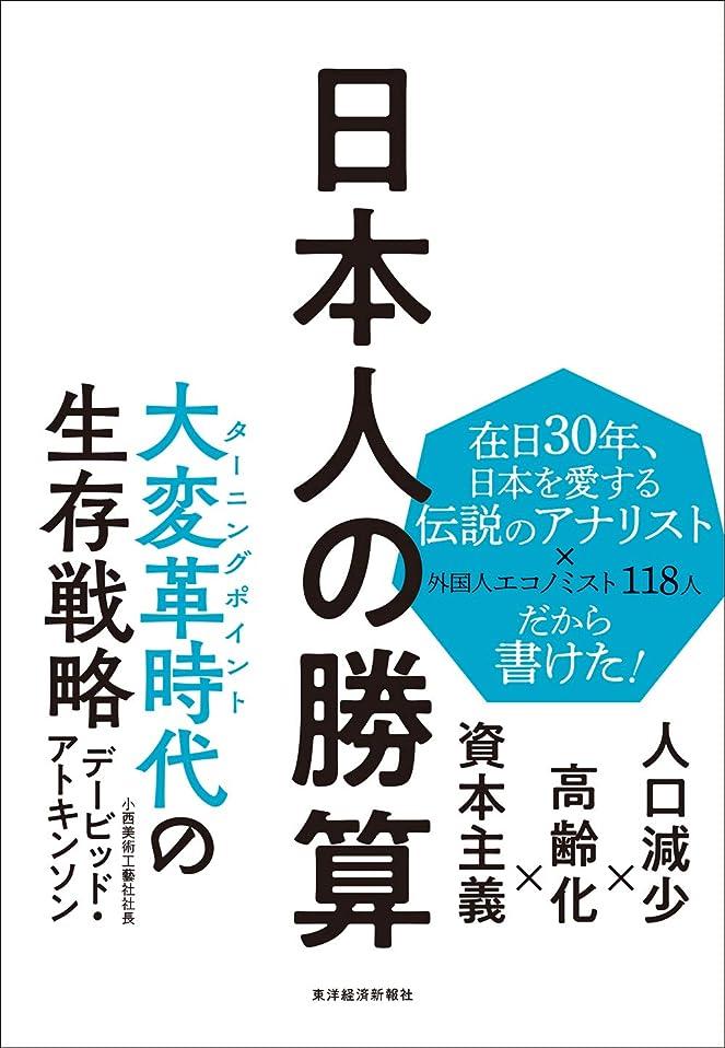 うるさい月曜高める日本人の勝算―人口減少×高齢化×資本主義