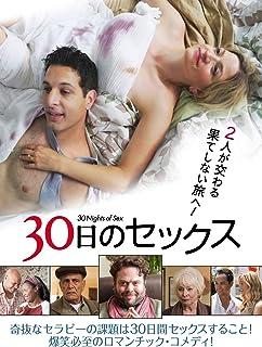 30日のセックス(字幕版)
