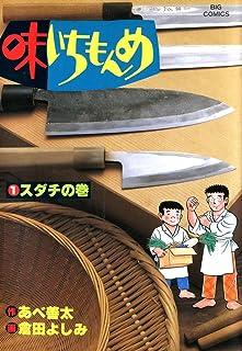味いちもんめ(1) (ビッグコミックス)