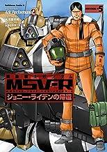表紙: 機動戦士ガンダム MSV-R ジョニー・ライデンの帰還(5) (角川コミックス・エース) | Ark Performance