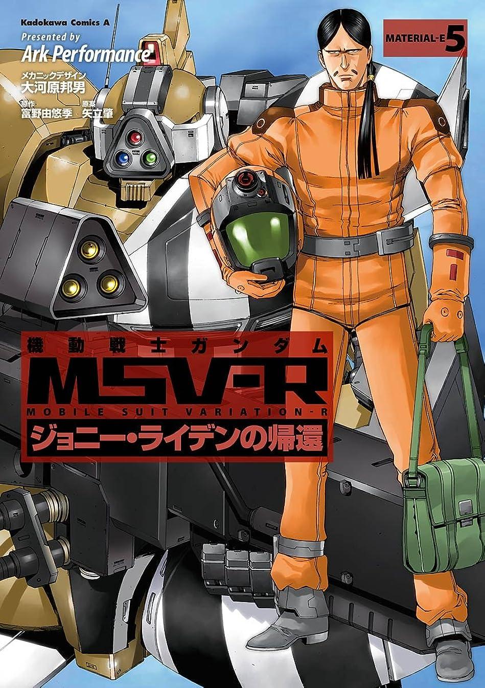 ミニチュア必要条件追う機動戦士ガンダム MSV-R ジョニー?ライデンの帰還(5) (角川コミックス?エース)