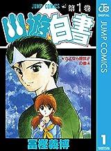 表紙: 幽★遊★白書 1 (ジャンプコミックスDIGITAL)   冨樫義博