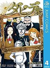 表紙: 思春期ルネサンス!ダビデ君 4 (ジャンプコミックスDIGITAL) | 黒木雄心