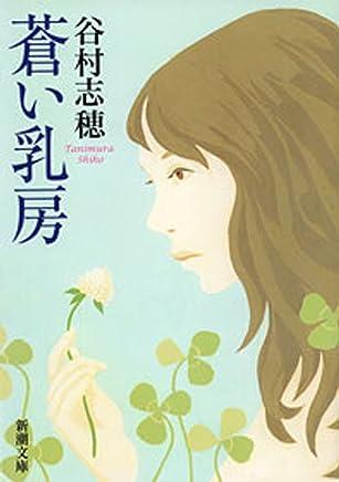 蒼い乳房(新潮文庫)
